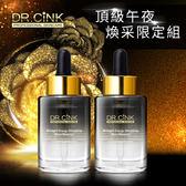 DR.CINK達特聖克 頂級午夜煥采限定組【BG Shop】小黑油x2/效期:2019.11