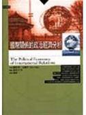 (二手書)國際關係的政治經濟分析