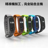 【24H出貨】小米手環2 替換帶 智慧手環 硅膠 腕帶 手錶帶