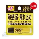 日本 KissMe 奇士美乾荒禁止 護唇膏 2.5g (正品公司貨)專品藥局【2001904】