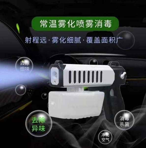 新北現貨 消毒槍 觸摸無線充電動消毒霧化噴霧機器強藍光手提消毒槍家用消毒大容量1200ML