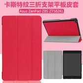 卡斯特紋 Asus ZenPad Z8S ZT582KL 平板皮套 三折支架 側掀皮套 全包 防摔 保護套 簡約 商務