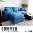 預購明年1月中旬 三人+凳 布沙發 桑妮亮彩舒適L型沙發/5色/H&D東稻家居