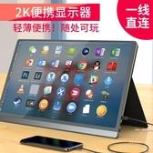 外接屏超清便攜無線同屏顯示器15.6寸便攜式顯示器電腦外接擴展顯示屏幕部落
