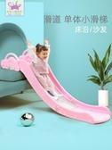 溜滑梯滑梯兒童室內家用小型床樓梯簡易收納滑道1歲寶寶玩具沙發滑滑梯【雙十二全館免運八折】