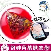 台灣茶人 洛神荷葉纖盈茶三角茶包(7入)