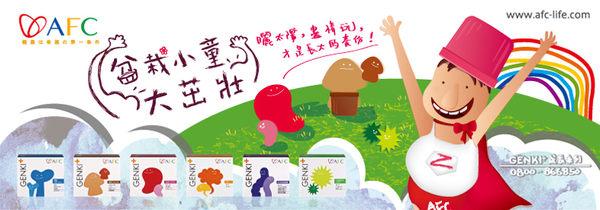 專品藥局 日本AFC GENKI+系列 元氣食育向上顆粒食品 (看我小力士 打倒偏食鬼) 1gX60包【2006864】