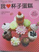 【書寶二手書T3/餐飲_QIM】我愛杯子蛋糕_許倩珮, 小田川