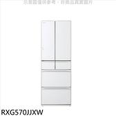 日立【RXG570JJXW】561公升六門(與RXG570JJ同款)冰箱XW琉璃白回函贈