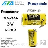 【久大電池】 日本 松下 Panasonic BR-2/3A 3V 帶焊片 2P 一次性鋰電【PLC工控電池】PA5