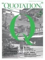 二手書博民逛書店 《Quotation.引號:備受矚目的亞洲創造力》 R2Y ISBN:9866179044│Quotation編輯