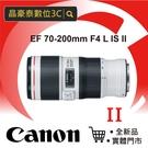 Canon EF 70-200mm f/4L IS II USM 鏡頭 公司貨 EF鏡頭 晶豪泰3C 專業攝影 高雄