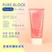韓國 Apieu Pure Block 亮膚防曬妝前乳 50ml【櫻桃飾品】【29709】