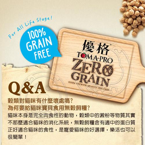 【培菓平價寵物網】優格OPTIMA 0%零穀》全齡貓鮭魚敏感配方-2.5lb/1.13kg