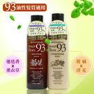 日本 Your Flora 93 純植粹...