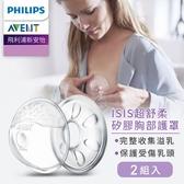 飛利浦 SCF157-02 新安怡 ISIS超舒柔矽膠胸部護罩(2組入)
