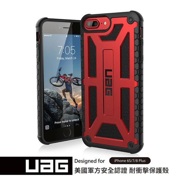 UAG iPhone 7 / 8 Plus 頂級版耐衝擊保護殼-紅金