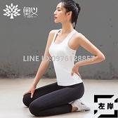 瑜伽背心女健身房跑步服運動內衣初學者帶胸墊顯瘦【左岸男裝】