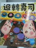 【書寶二手書T1/少年童書_DK3】迴轉壽司_長谷川義史