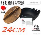 日本製-南部鐵器/岩鑄/鑄鐵湯鍋/鑄鐵鍋/深型湯鍋/鑄鐵炒鍋/健康鍋/ふる里鍋-24cm(21009)