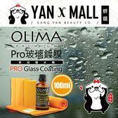 OLIMA PRO 玻璃鍍膜 長效撥水劑組 100ml【妍選】