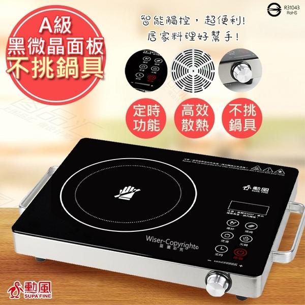 【勳風】觸控式微電腦多功能黑晶電陶爐 (HF-N1998)不挑鍋