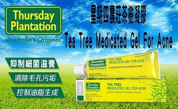 星期四農莊茶樹凝膠  茶樹祛痘 收斂 舒緩 控油 去粉刺 調理
