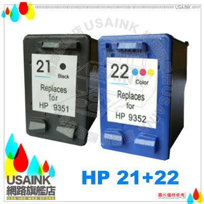 USAINK☆HP C9351A/NO.21+C9352A/NO.22 環保墨水匣 1黑1彩超值組 3920/3940/1410/1402/1400/4355/D1360/D1560/D2360/D2..