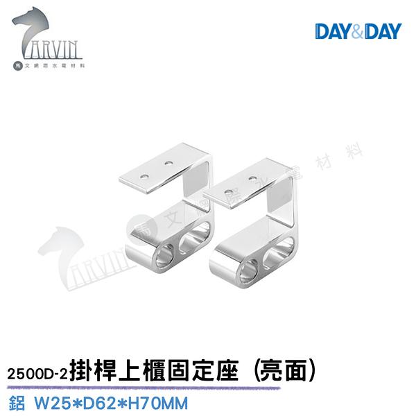 《DAY&DAY》鋁 掛桿上櫃固定座 (亮面) 一組 2500D-2 廚房配件精品