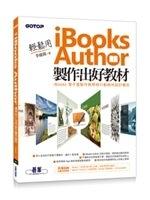 二手書博民逛書店《輕鬆用 iBooks Author 製作出好教材:iBooks