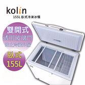 Kolin歌林 155L臥式冷凍冰櫃 KR-EL115F01-W(含運)