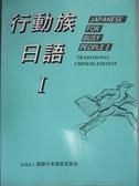 【書寶二手書T5/語言學習_ZGX】行動族日語I_原價380_大新書局