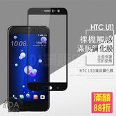 HTC U11 玻璃保護貼 玻璃貼 2.5D滿版 9H鋼化 保護貼 保護膜(W96-0158)