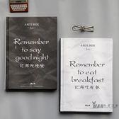 (中秋大放價)創意簡約黑白暖心空白筆記本加厚記事本手賬本日韓文具精裝日記本