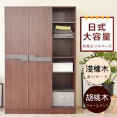 【Hopma】日系雙門衣櫃/衣櫥/櫃子-胡桃木