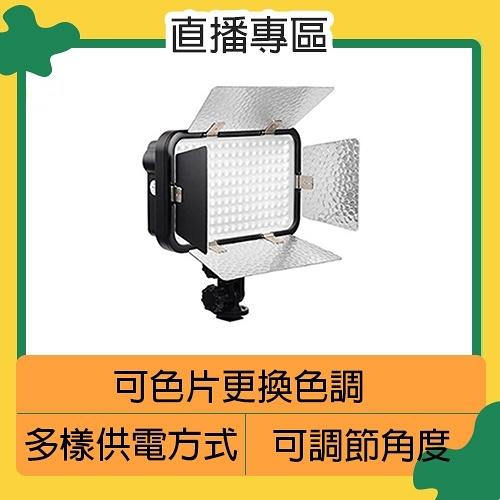 GODOX 神牛 LED170 II LED燈 攝影燈 (LED170II,公司貨) 直播 遠距教學 視訊
