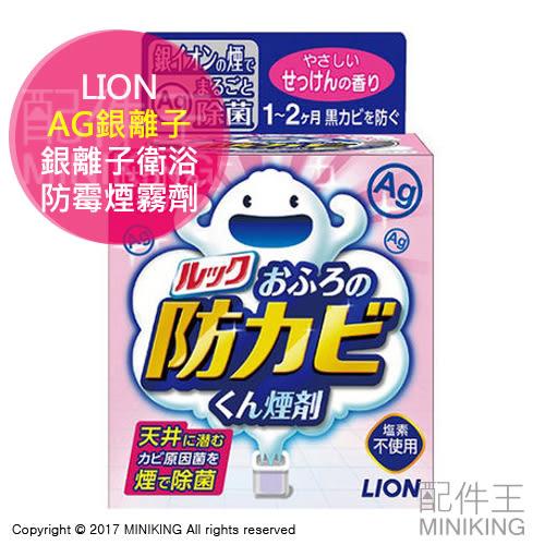【配件王】現貨 日本製 LION AG銀離子 衛浴防霉煙霧劑 浴室清潔劑 水煙式清潔劑 抗真菌