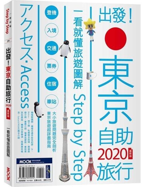 出發!東京自助旅行2020:一看就懂旅遊圖解Step by Step【城邦讀書花園】
