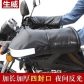 冬季摩托車把套電動車護手套加厚保暖125跨騎三輪車擋風防水男 女 【快速出貨】