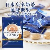 日本 鈴木榮光堂 日東皇家奶茶風味糖果 70g 奶茶糖果 糖果 皇家奶茶糖果 日東奶茶