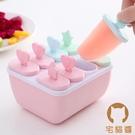 2個裝 雪糕模具家用DIY冰淇淋凍冰塊盒冰糕冰格自制冰盒棒冰【宅貓醬】