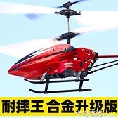 遙控飛機合金耐摔無人直升機小學生充電動飛行器模型男孩兒童玩具