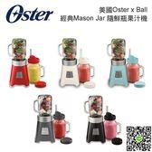 現貨 OSTER BALL經典隨鮮瓶家用水果小型全自動榨汁機果汁機(白、灰、紅、黑、藍)