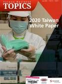 Taiwan Business TOPICS特刊:2020台灣白皮書