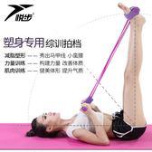 拉力器 仰臥起坐拉力器健身器材家用瘦腰減肚子運動塑形腳蹬拉力繩瘦大腿