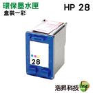 HP C8728A NO.28 28 彩色 環保墨水匣 適用 3323 3325 3420 3425 3535 3550 3650 3744