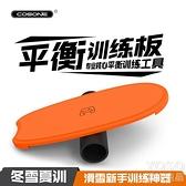 感統訓練器 冬雪夏訓健身平衡板木制單板瑜伽滑雪沖浪漿板核心訓練器材 快速出貨YJT