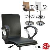 邏爵家具~C020B0XA炫色曲木扶手高腳吧皮革事務椅/電腦椅/吧台椅(三色)