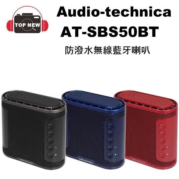 audio-technica AT-SBS50BT 防潑水 無線藍牙喇叭 【台南-上新】 藍牙 喇叭 鐵三角  重低音 公司貨 SBS50BT
