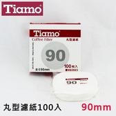 Tiamo丸型濾紙90號90mm 100枚入 圓形濾紙 適用滴漏咖啡/義式摩卡壺/冰滴咖啡/冰釀咖啡壺【HG3023】